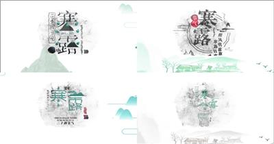 寒露传统24节气节气中国风字幕包装