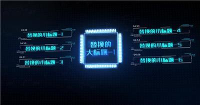 科技芯片分类ae模板
