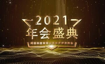 年会颁奖典礼大气片头AE模板