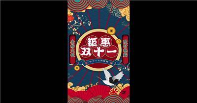 大气国潮双十一钜惠预售促销海报AE模板