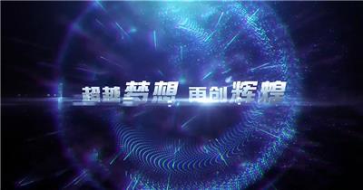 炫酷蓝色科技年会宣传视频AE模板