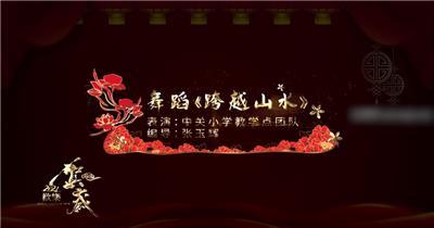 年会字幕节目单视频AE模板