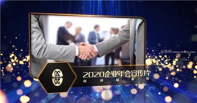 大气商务年会图文宣传视频AE模板