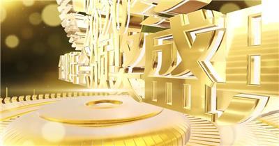 震撼年会颁奖盛典3D开场AE模板