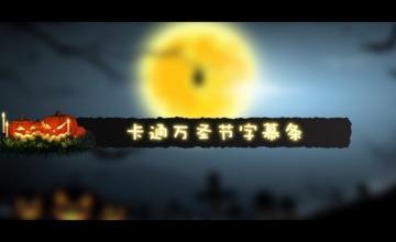 万圣节暗黑风格字幕条动画ae模板