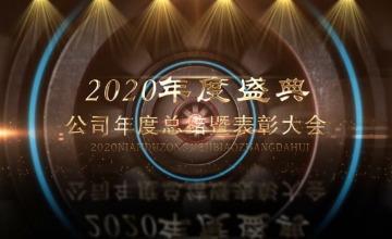 年度盛典公司年会颁奖视频AE模板
