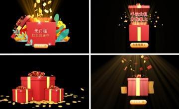 双十一购物节礼盒元素透明通道AE模板