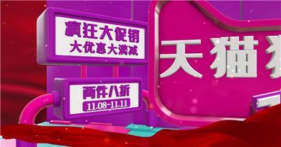 三维天猫双11购物狂欢节片头片尾模板
