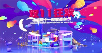 立体炫酷卡通双十一促销宣传AE模板
