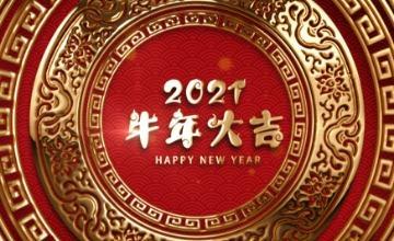 2021年牛年春节联欢晚会片头