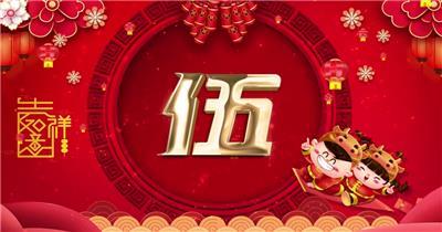 贺岁红色喜庆2020牛年春节片头AE模板