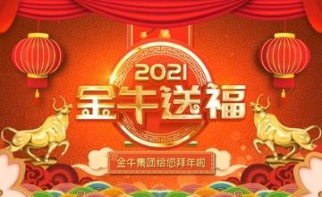 E3D中国风金红牛年春节拜年AE模板