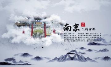 水墨城市旅游宣传晚会视频AE模板